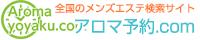 メンズエステ・出張マッサージの検索サイト アロマ予約.com